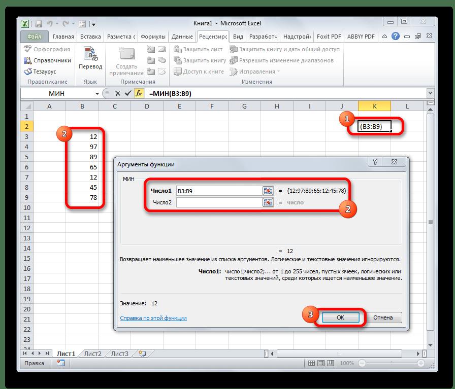 Аргументы функции МИН в Microsoft Excel
