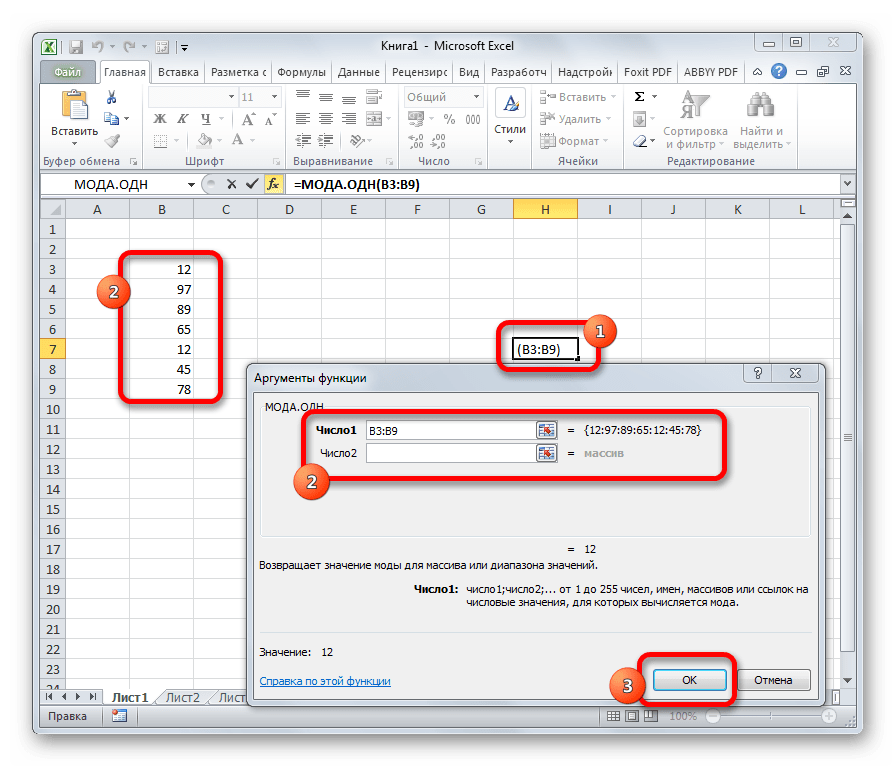 Аргументы функции МОДА.ОДН в Microsoft Excel