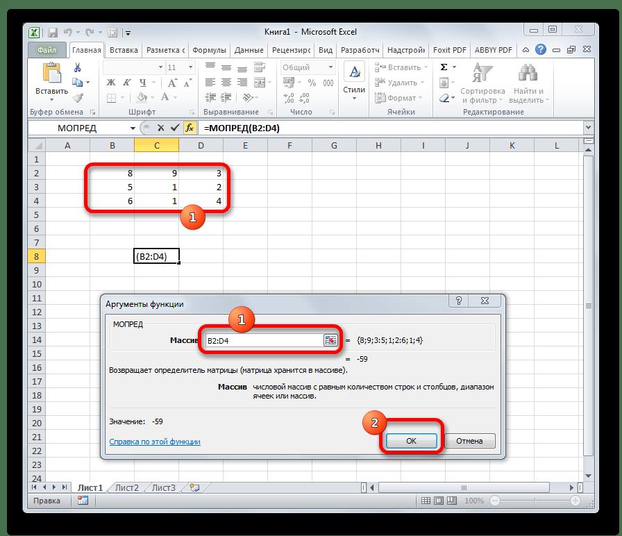 Аргументы функции МОПРЕД в Microsoft Excel