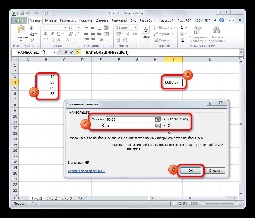 Аргументы функции НАИБОЛЬШИЙ в Microsoft Excel