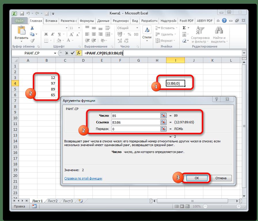 Аргументы функции РАНГ в Microsoft Excel