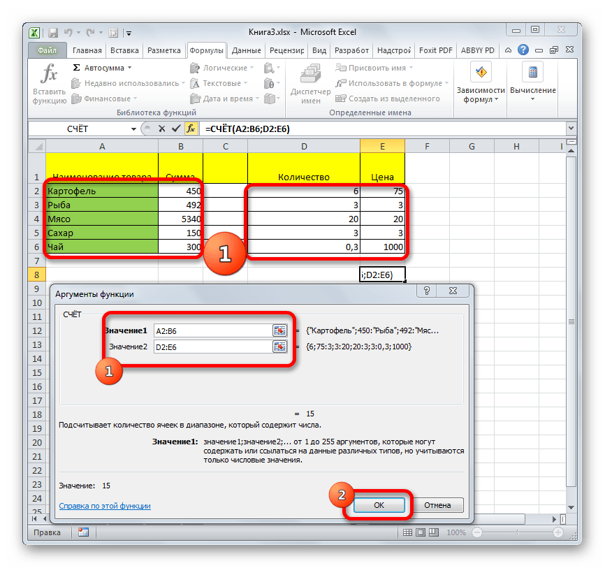 Аргументы функции СЧЕТ в Microsoft Excel