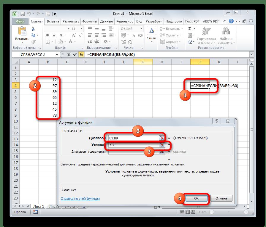 Аргументы функции СРЗНАЧЕСЛИ в Microsoft Excel