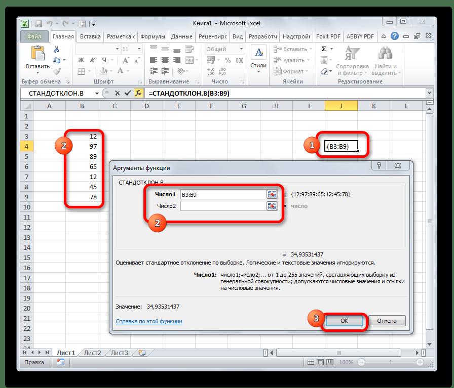 Аргументы функции СТАНДОТКЛОН в Microsoft Excel