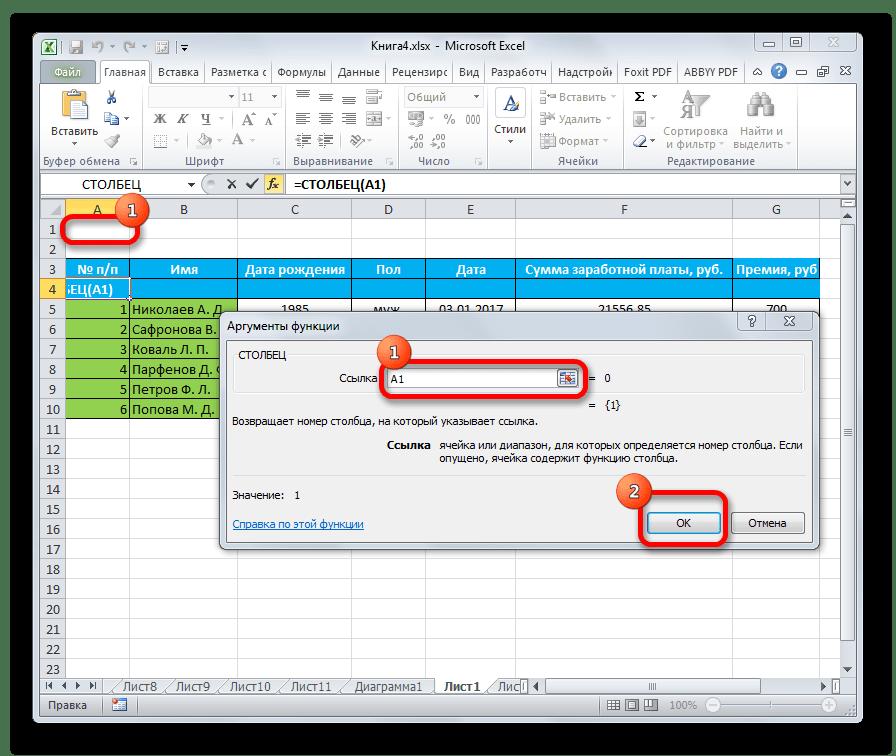 Аргументы функции СТОЛБЕЦ в Microsoft Excel