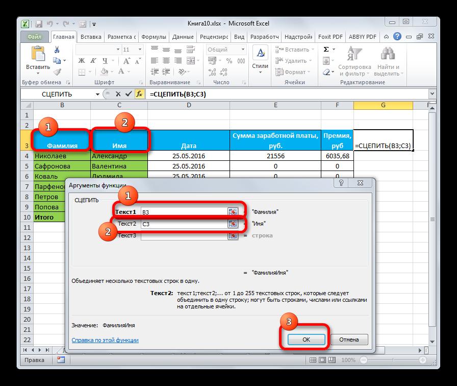 Аргументы функции СЦЕПИТЬ в Microsoft Excel