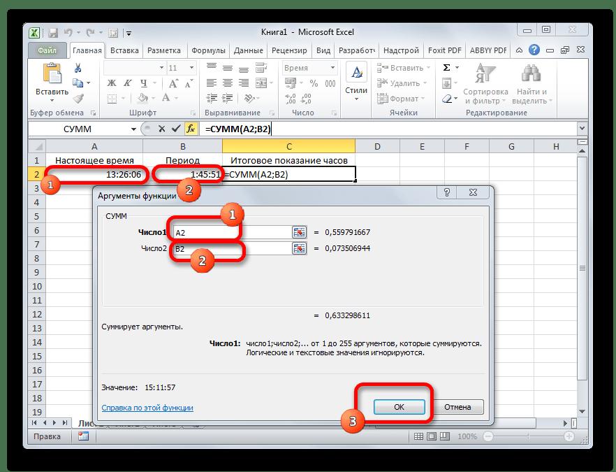 Аргументы функции в Microsoft Excel