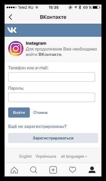 Авторизация в ВК для Instagram