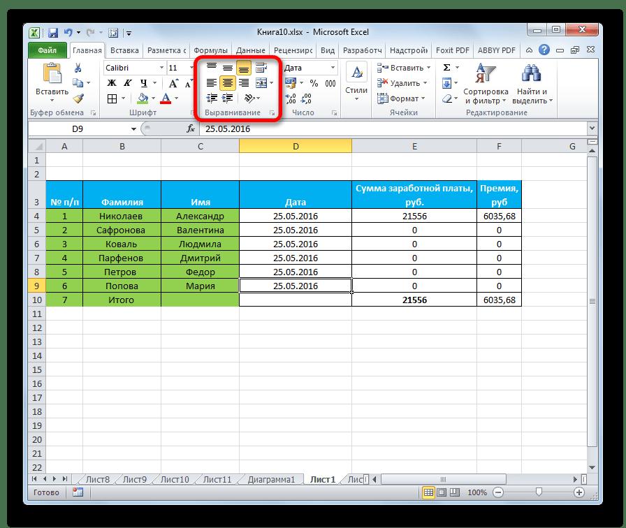Блок инструментов Выравнивание в Microsoft Excel