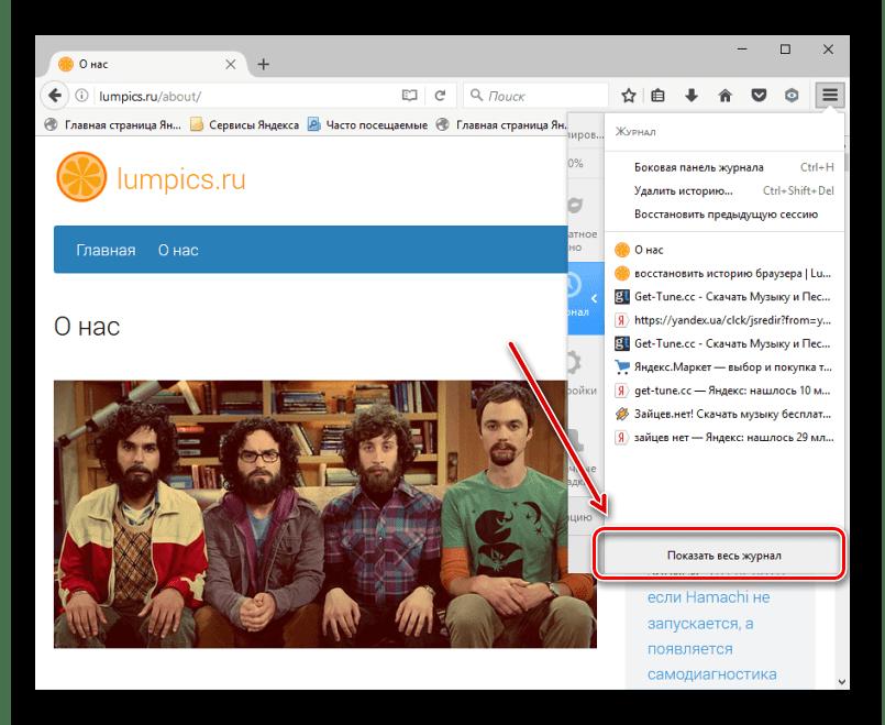 Боковая панель Mozilla Firefox
