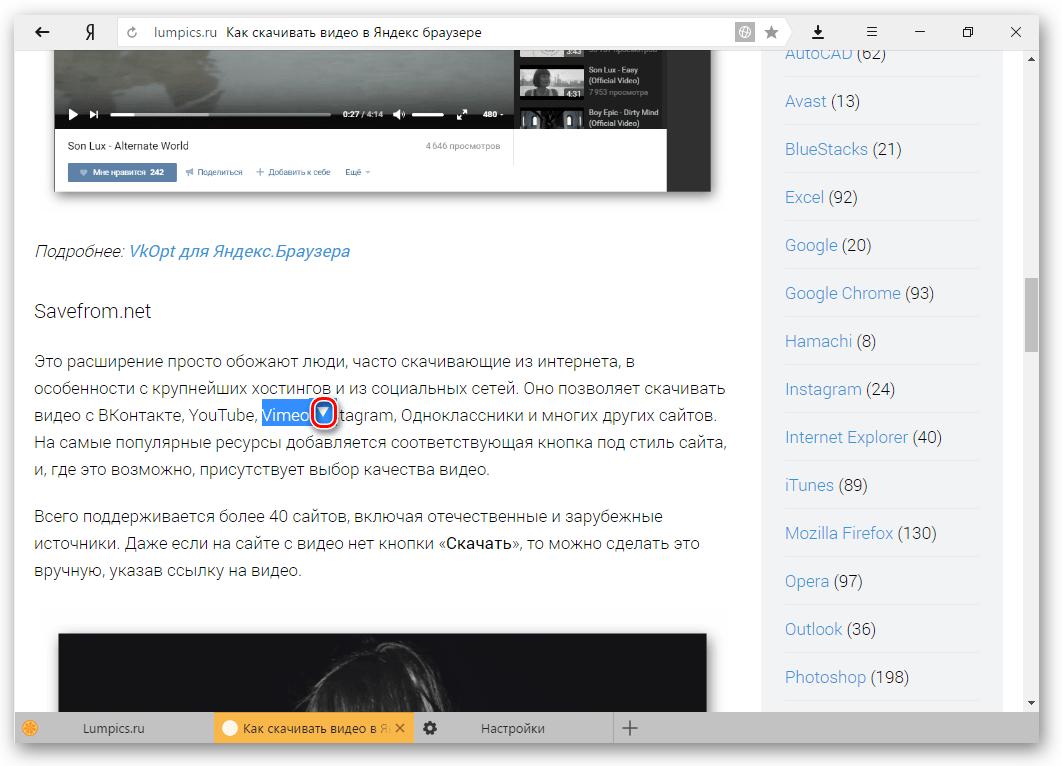 Быстрые ответы в Яндекс.Браузере-1