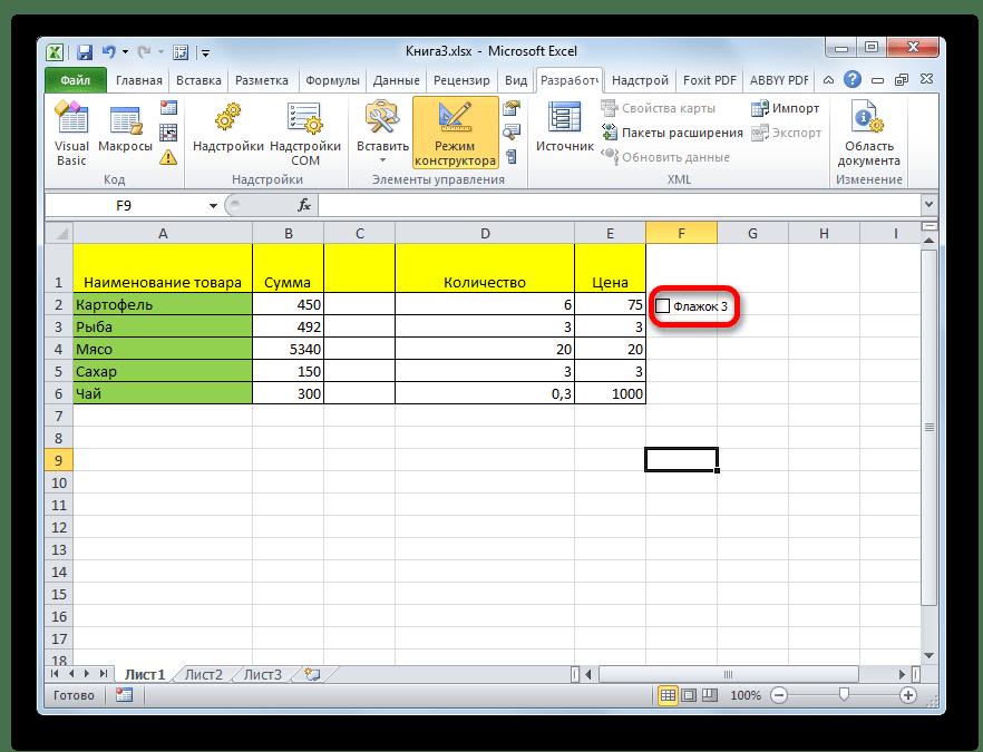 Чекбокс в Microsoft Excel