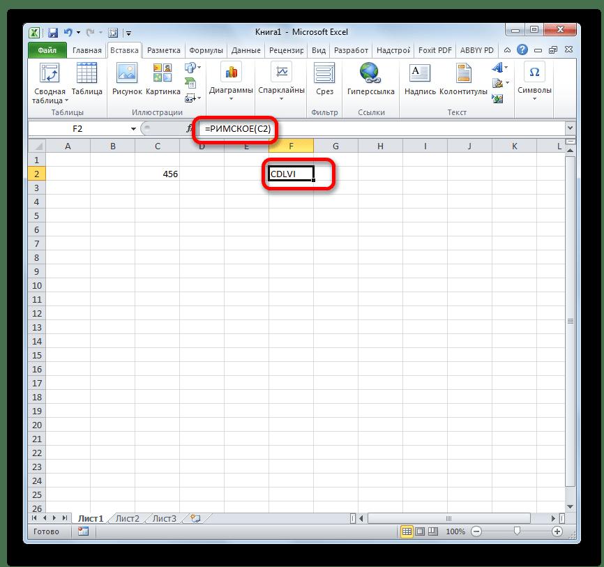 Число пребразовано в римское в Microsoft Excel