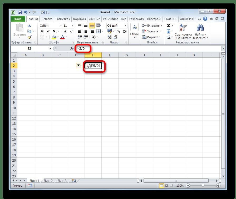 Деление на ноль в Microsoft Excel