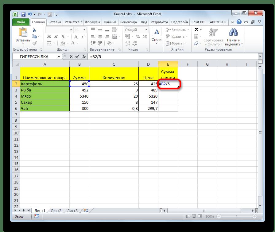 Деление ячейки на константу в Microsoft Excel