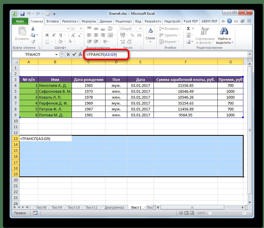 Действия в строке формул в Microsoft Excel.png