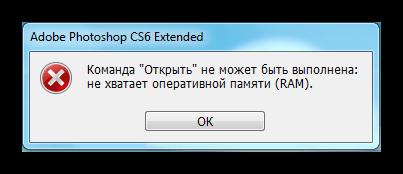 Диалоговое окно о нехватке оперативной памяти в Фотошопе