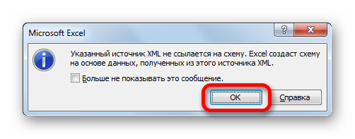 Диалоговое окно в Microsoft Excel