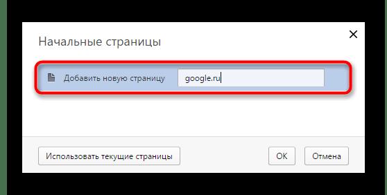 Добавление Google в список начальных страниц Opera