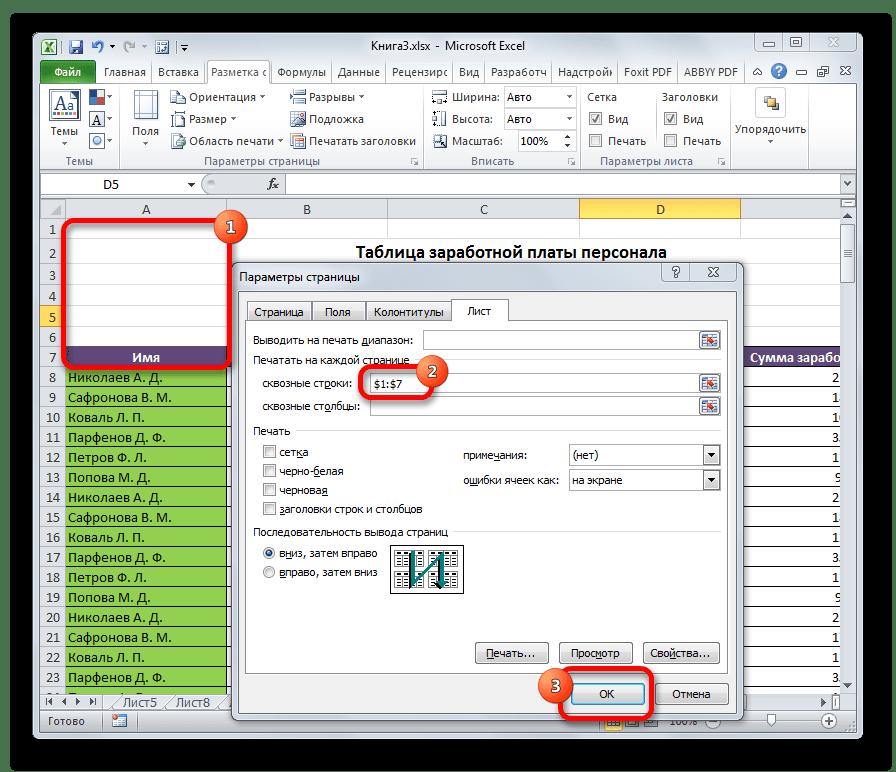 Добавление адресов ячеек в Microsoft Excel.png