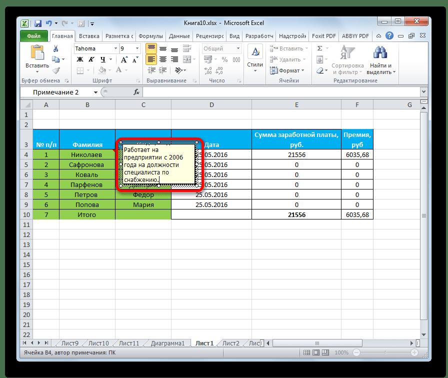 Добавление нового текста в Microsoft Excel