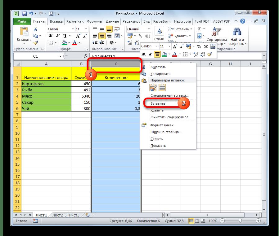 Добавление столбца через панель координат в Microsoft Excel