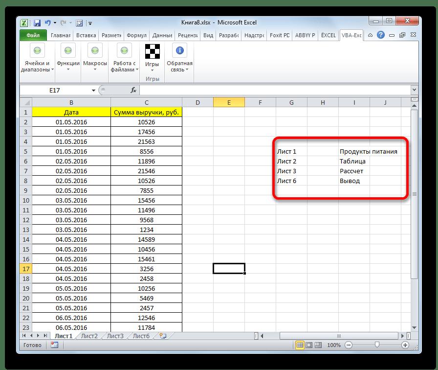 Два списка в Microsoft Excel