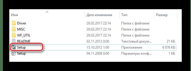 Файл для начала установки драйвера