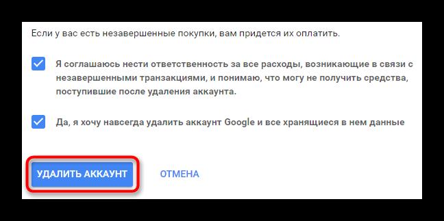 Финальный этап удаления аккаунта Google