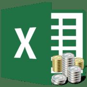 Финансовые функции в Microsoft Excel