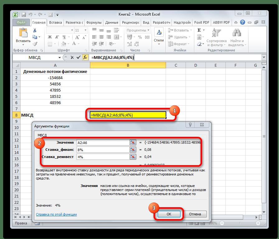 Фнкция МВСД в Microsoft Excel