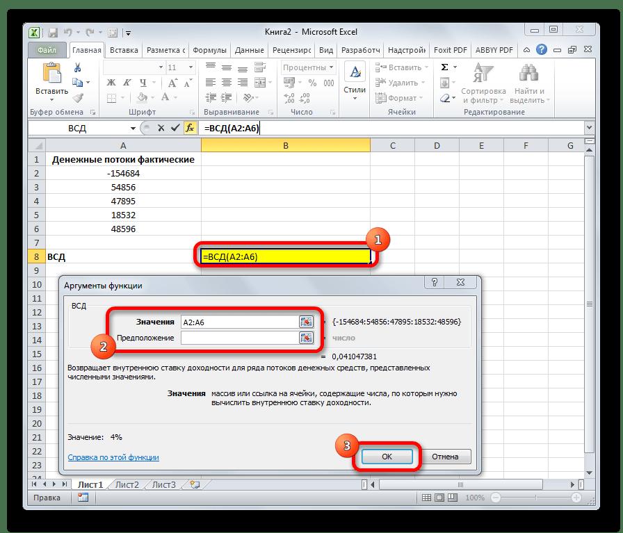 Фнкция ВСД в Microsoft Excel