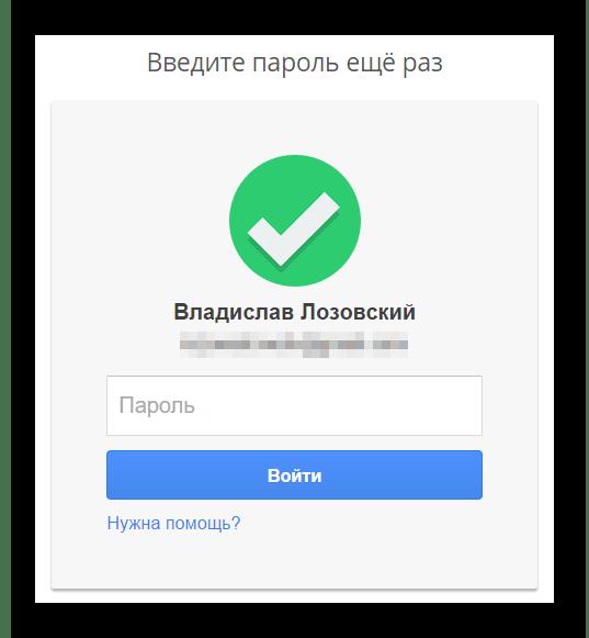 Форма ввода пароля от Гугл-аккаунта