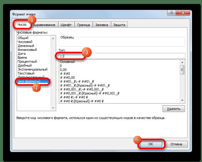 Формат ячеек в Microsoft Excel