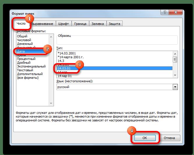 Форматирование как дата в Microsoft Excel