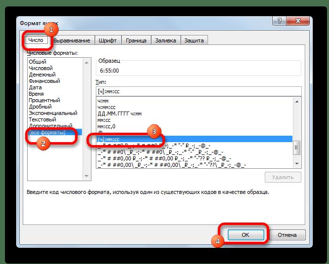 Форматирование ячеек в Microsoft Excel