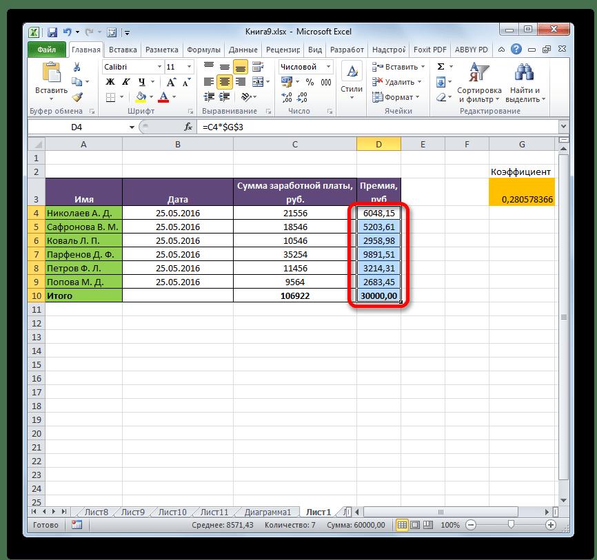 Формкла считается в Microsoft Excel