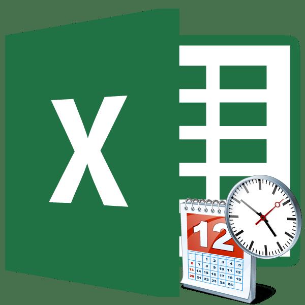Функции даты и времени в Microsoft Excel