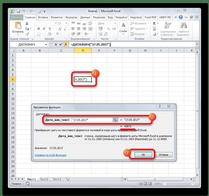 Функция ДАТАЗНАЧ в Microsoft Excel