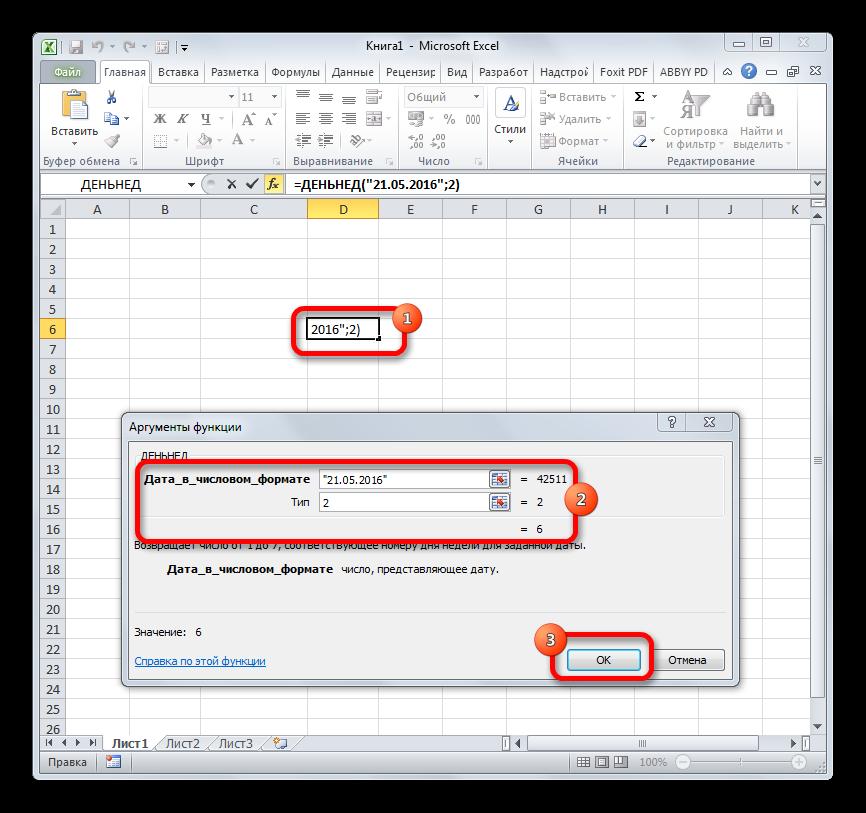 Функция ДЕНЬНЕД в Microsoft Excel