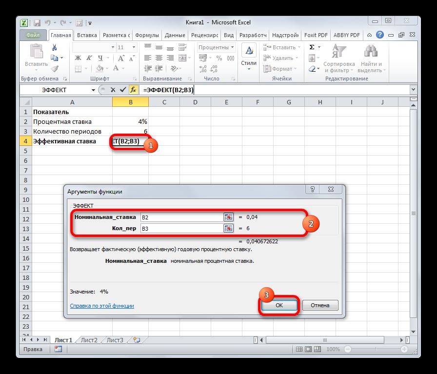 Функция ЭФФЕКТ в Microsoft Excel