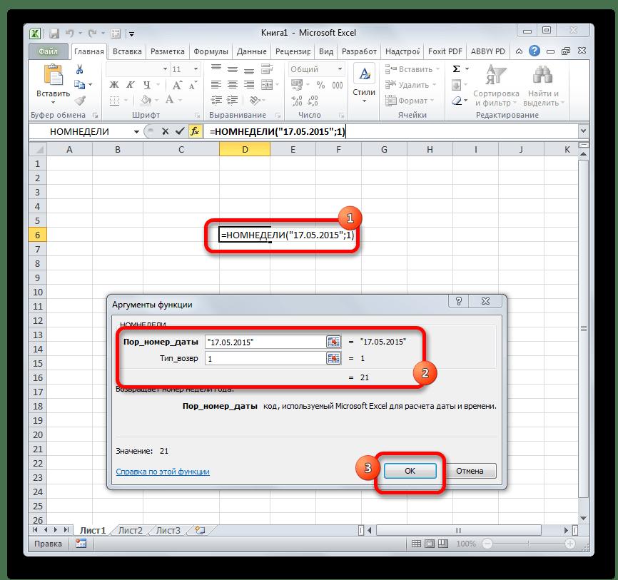 Функция НОМНЕДЕЛИ в Microsoft Excel