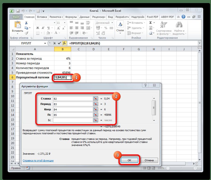 Функция ПРПЛТ в Microsoft Excel