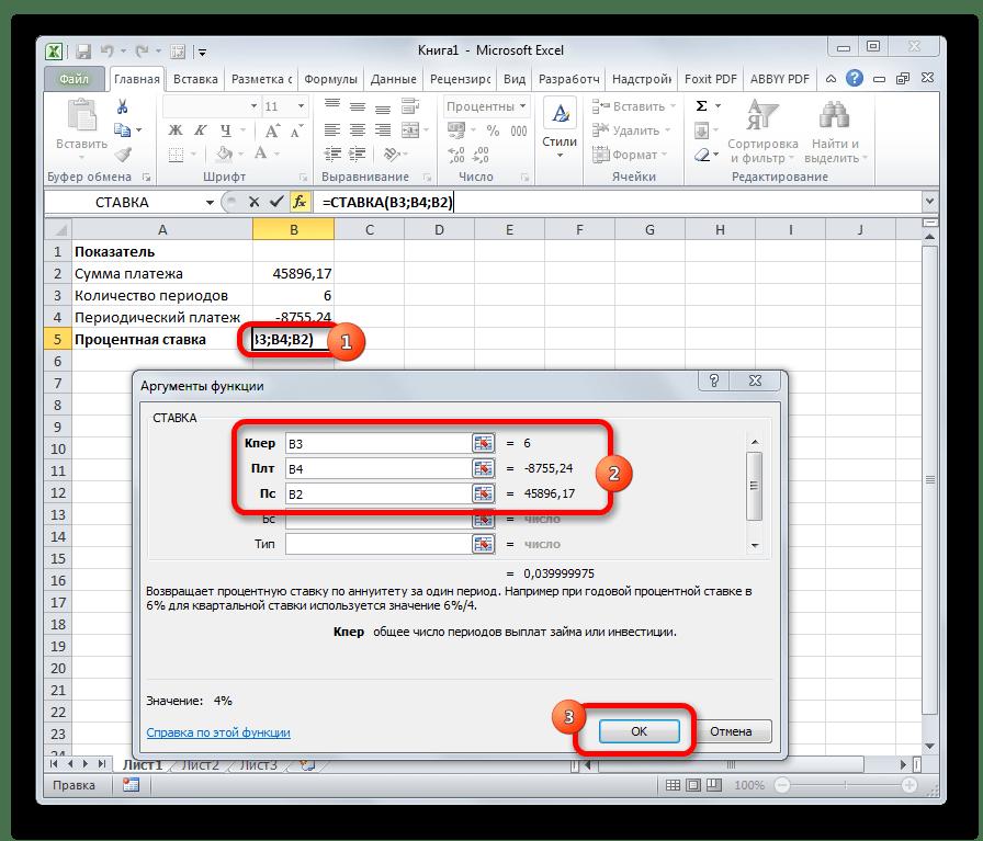Функция СТАВКА в Microsoft Excel