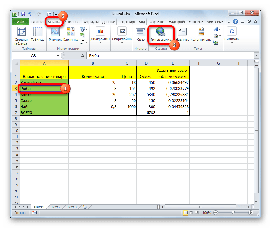 Гиперссылка на ленте в Microsoft Excel