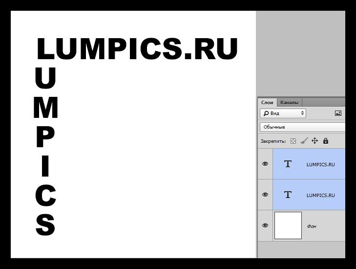 Горизонтальный и вертикальный текст в Фотошопе