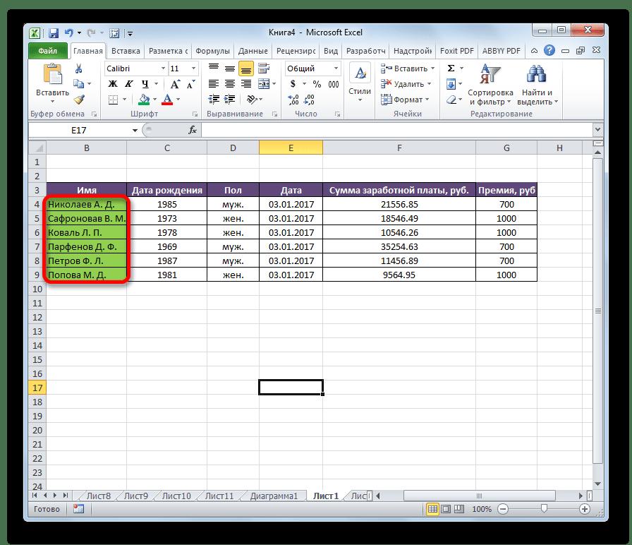 Готовая таблица в Microsoft Excel