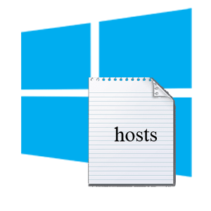 Hosts в Windows 10