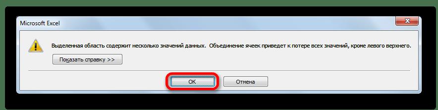 Иформационное сообщение о потери данных в Microsoft Excel
