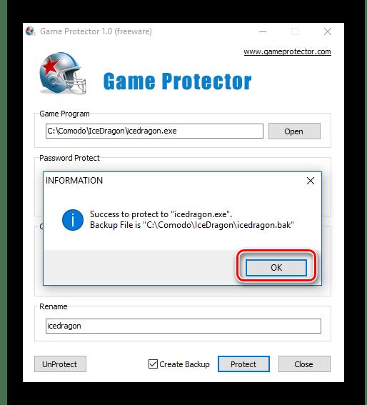 Информационное окно в Game Protector